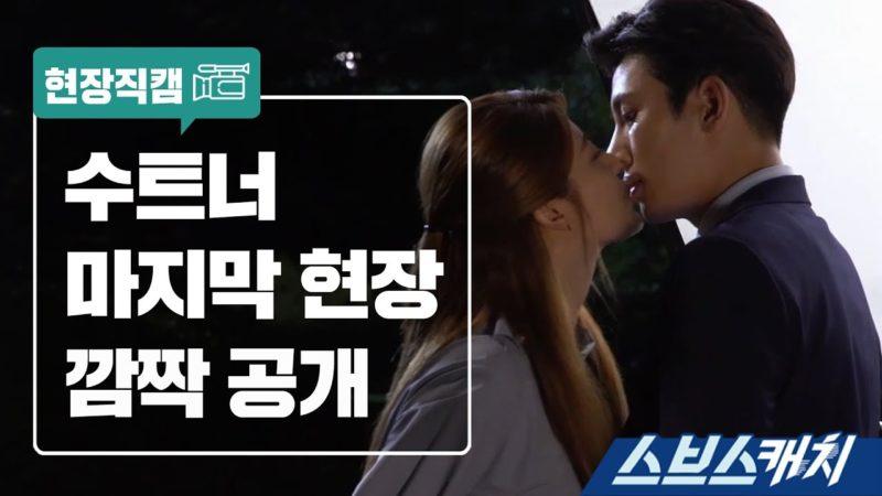 """""""Suspicious Partner"""" sorprende a la audiencia con un video especial de detrás del cámaras del drama"""