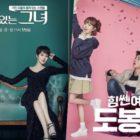 """""""Woman Of Dignity"""" se convierte en el drama más visto de JTBC, supera el récord de """"Strong Woman Do Bong Soon"""""""