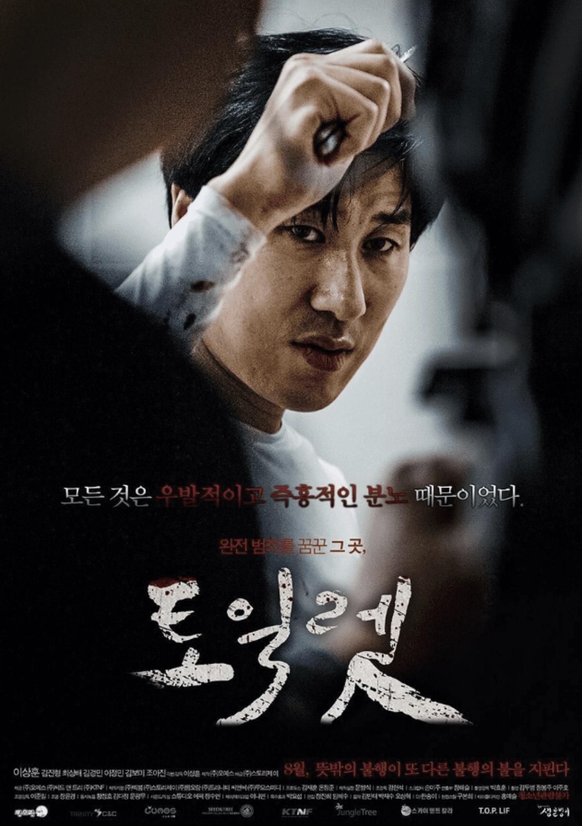 """Próxima película """"Toilet"""" bajo controversia por su similitud a un caso de homicidio de la vida real"""
