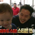 "Steven Yeun se gana el corazón de William en un adorable teaser para ""The Return Of Superman"""