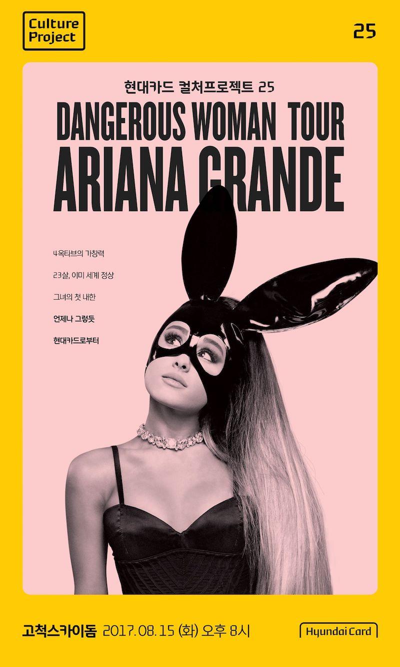 La administración de Ariana Grande responde a la controversia que rodea a su concierto en Seúl