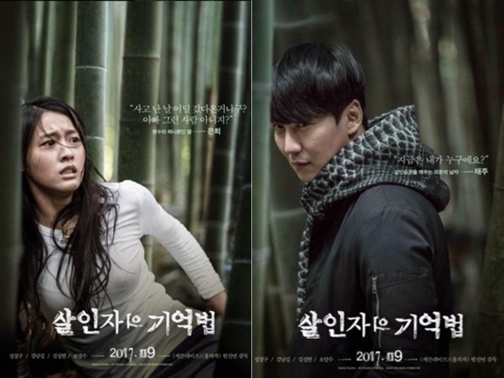 Seolhyun de AOA describe lo aterrador que su co-estrella Kim Nam Gil era cuando entraba en su personaje