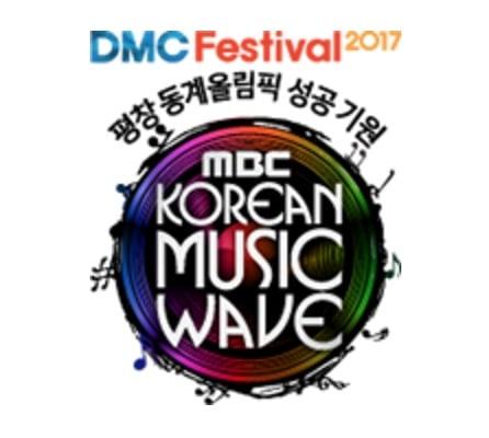 MBC confirma la cancelación del 2017 DMC Festival debido a la huelga