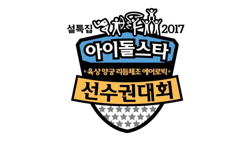 """La filmación para el """"2017 Idol Star Athletics Championships"""" es temporalmente suspendida debido a la huelga de MBC"""