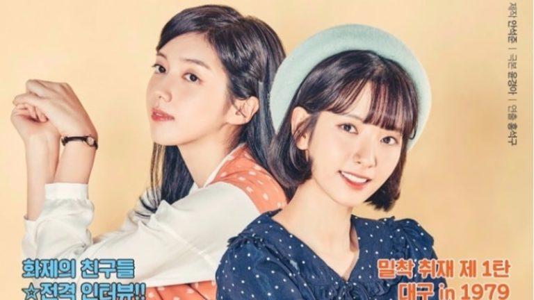 """""""Lingerie Girls' Generation"""" publica póster y vídeo teaser con aire a los años 70"""