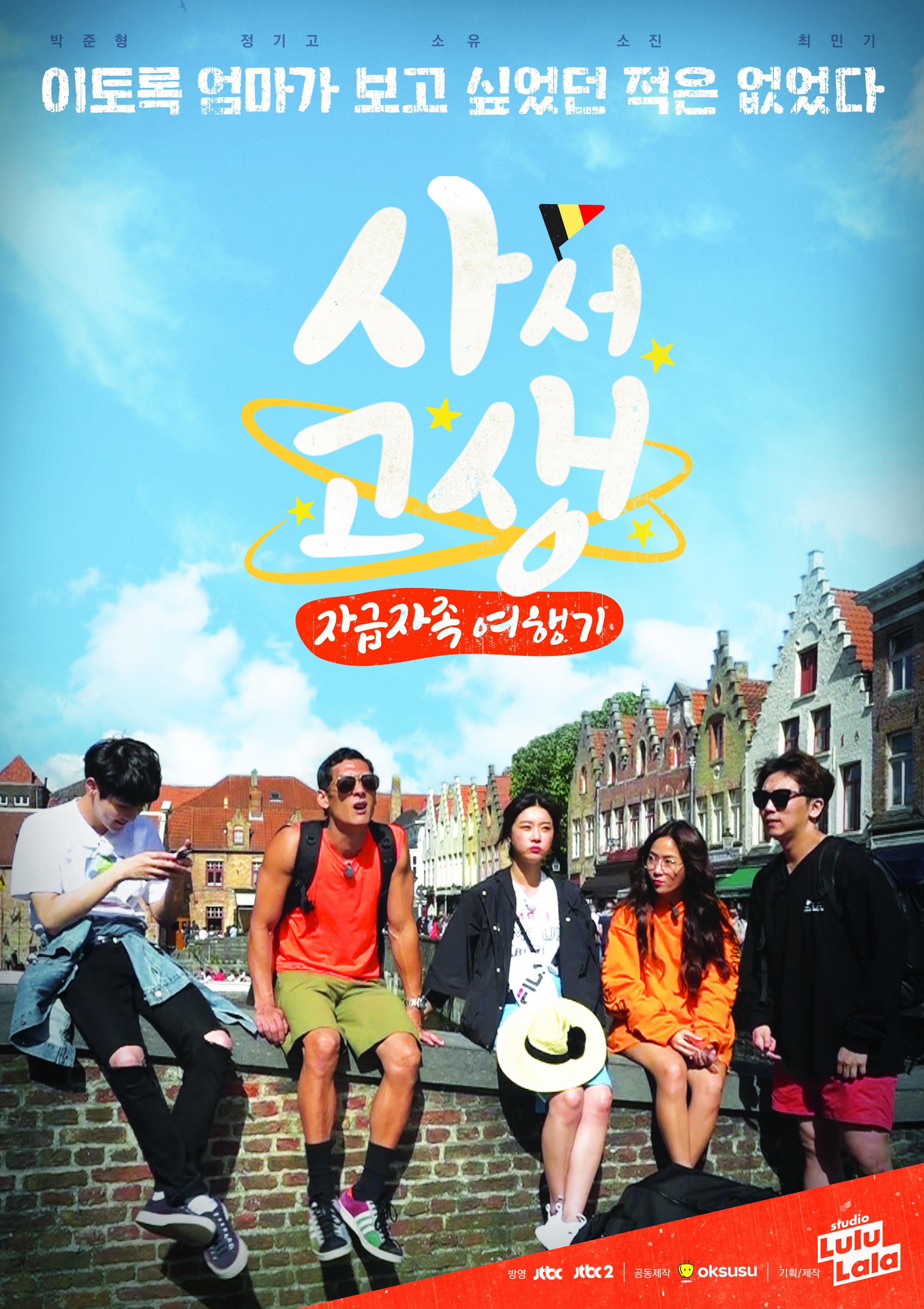 Revelado primer trailer y póster para el programa de variedades de Park Joon Hyung, Soyou, Junggigo, Sojin y Ren