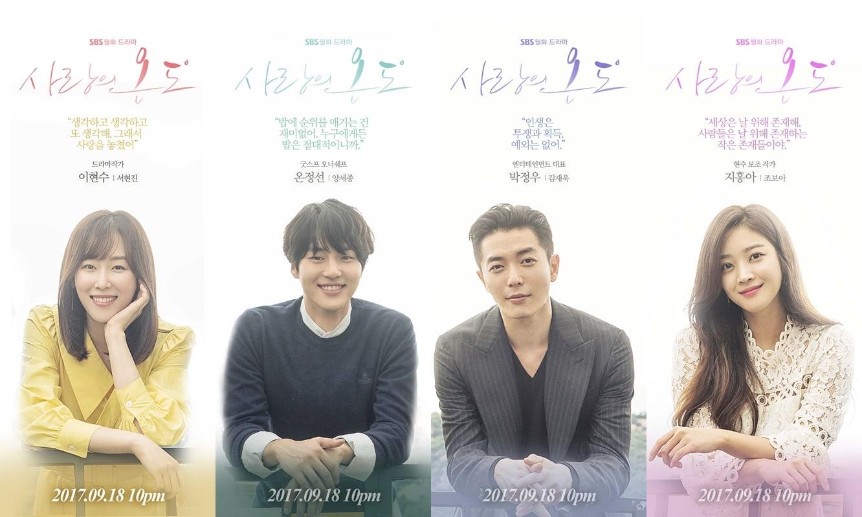 """Temperature Of Love"" revela pósters de Seo Hyun Jin, Yang Se Jong, Kim Jae Wook y Jo Bo Ah"