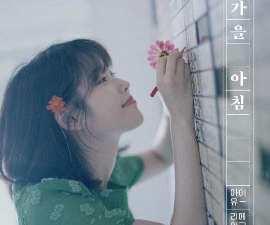 """IU sorprende a sus fans con nueva pista """"Autumn Morning"""" en su noveno aniversario desde su debut"""