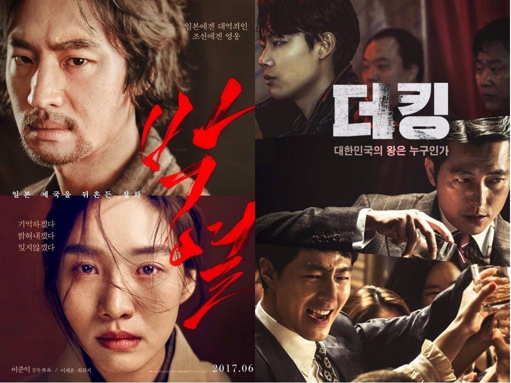 Aquí tienen a los nominados de los premios 54th Daejong Film Awards