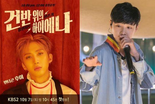 Hui de PENTAGON colaborará con el rapero Jo Woo Chan en un especial de variedades de Chuseok