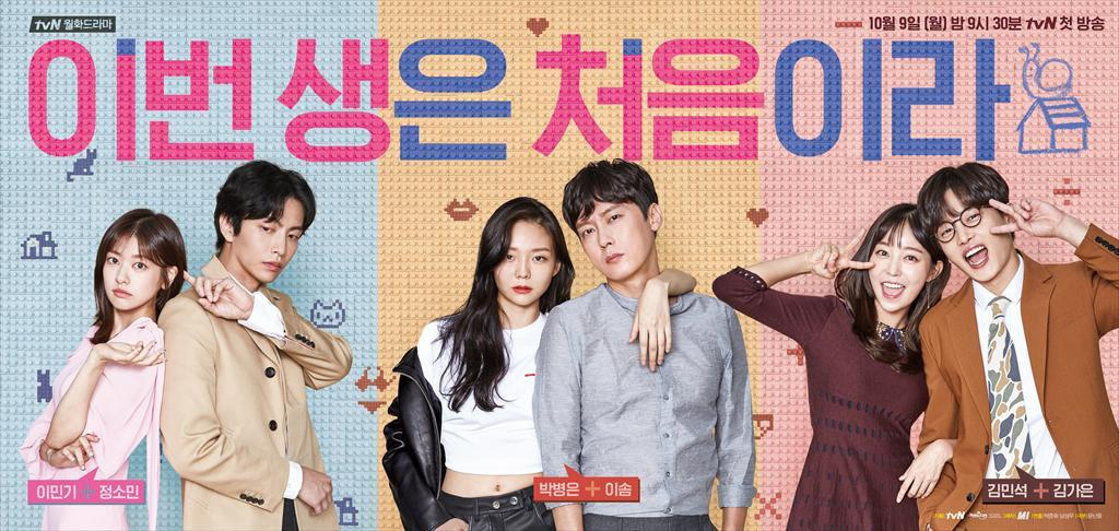 """3 claves a recordar del nuevo drama de tvN """"Because This Is My First Life"""""""