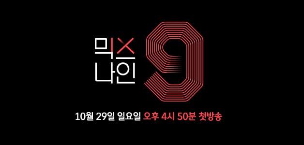 "El próximo programa de audiciones de Yang Hyun Suk, ""MIXNINE"", revela póster oficial"