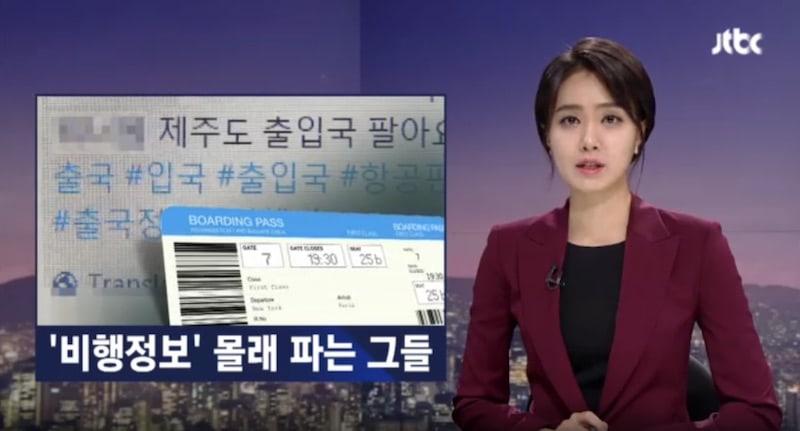 Los fans sasaeng usan un nuevo método para descubrir la información de vuelo de los ídolos