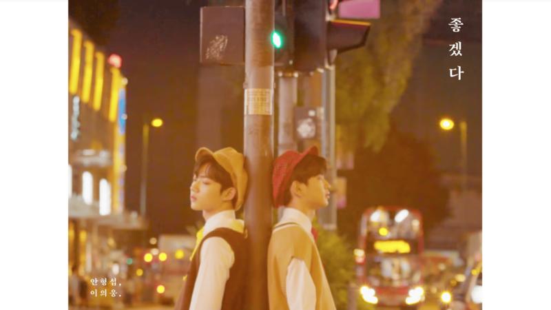 [Actualizado] Ahn Hyung Seob y Lee Eui Woong comparten video-teaser de su próximo sencillo
