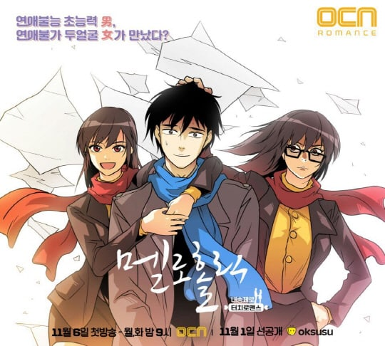 """Melo Holic"" revela póster oficial dibujado por la creadora del webtoon original"