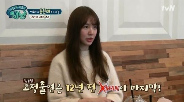 Yoon Eun Hye habla sobre regresar a los programas y revela su casa por 1ª vez