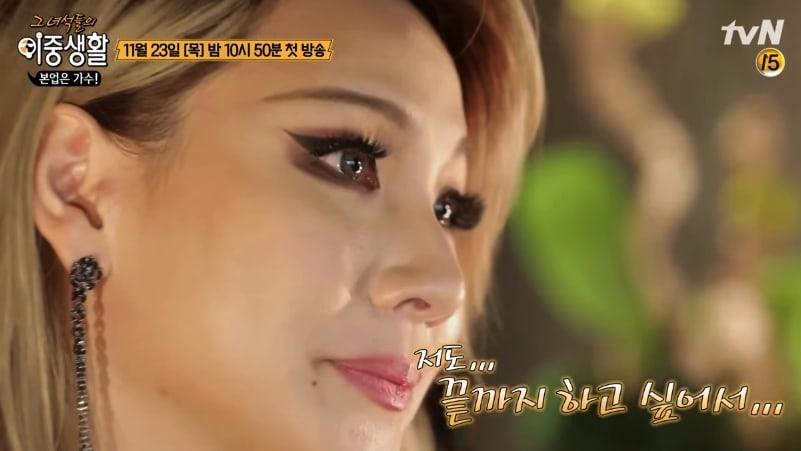 """CL habla de 2NE1 entre lágrimas en el nuevo avance de """"Livin' The Double Life"""""""