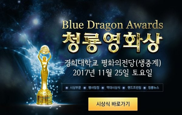 "Ganadores de los ""38th Blue Dragon Film Awards"""
