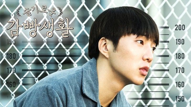 """Kang Seung Yoon y Song Mino de WINNER lanzan canción producida por Zico para el drama """"Prison Playbook"""""""