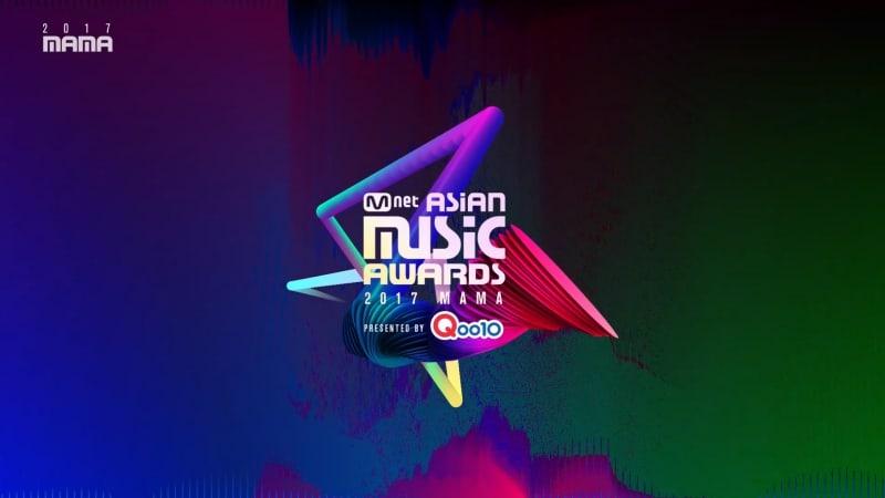 Ganadores de las categorías profesionales en los 2017 Mnet Asian Music Awards (MAMA)