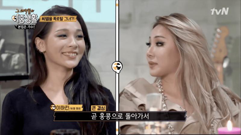 """La hermana menor de CL no tiene miedo de burlarse de ella en """"Livin' The Double Life"""""""