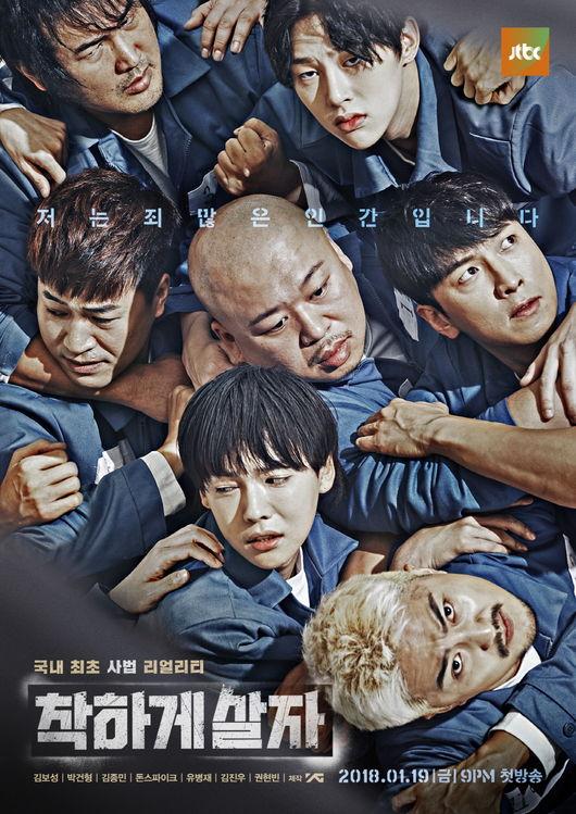 YG y JTBC transmitirán un programa de realidades que involucra la prisión