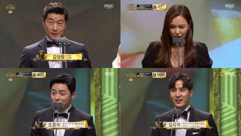 Ganadores de los 2017 MBC Drama Awards