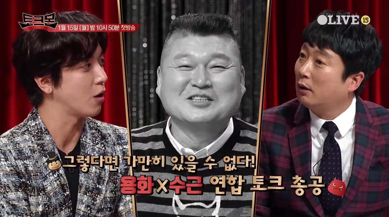Jung Yong Hwa de CNBLUE y Lee Soo Geun mantienen a Kang Ho Dong alerta en primer vistazo a nuevo talk show