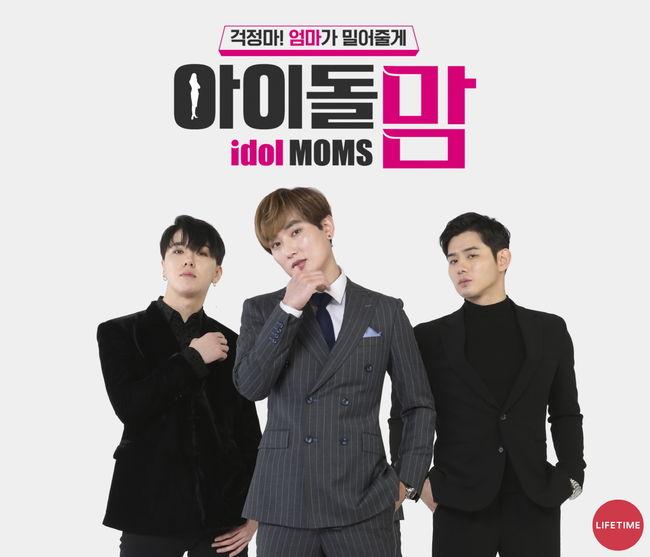 """SM Entertainment lanzará el reality show """"Idol Moms"""" basado en """"Dance Moms"""" de Lifetime"""