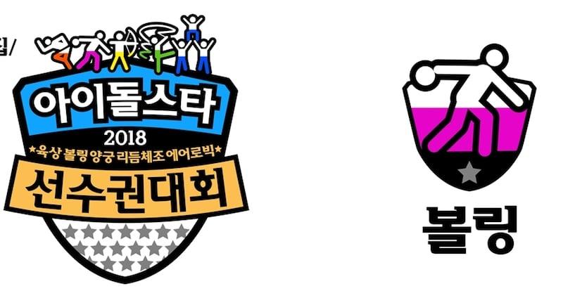 """""""2018 Idol Star Athletics Championships"""" anuncia a los artistas que participarán en el segmento de bolos"""
