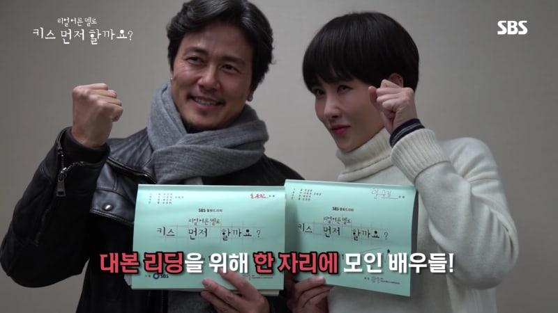"Kam Woo Sung, Kim Sun Ah y Oh Ji Ho, entre otros, se encuentran para la lectura de guion de ""Should We Kiss First"""