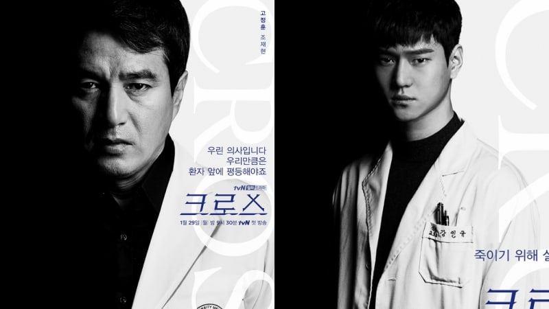 """Cross"" lanza afiches individuales de Go Kyung Pyo, Jun So Min y más"
