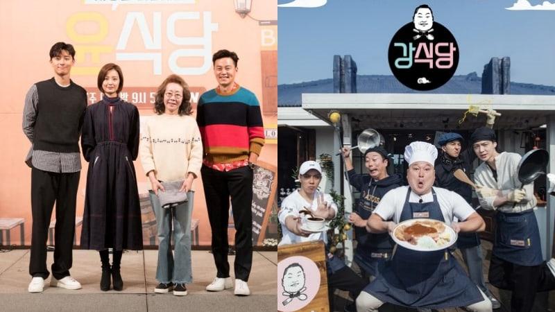 """""""Kang's Kitchen"""" y """"Youn's Kitchen 2"""" en los primeros lugares del ranking de índice de poder de contenido por segunda semana"""