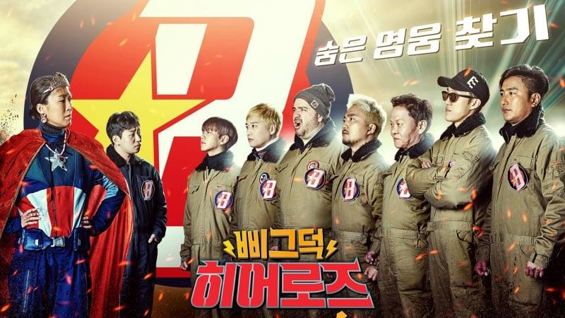 Hoshi de SEVENTEEN, Zion.T, Hong Jin Kyung y más aparecen en pósters para nuevo programa piloto de MBC