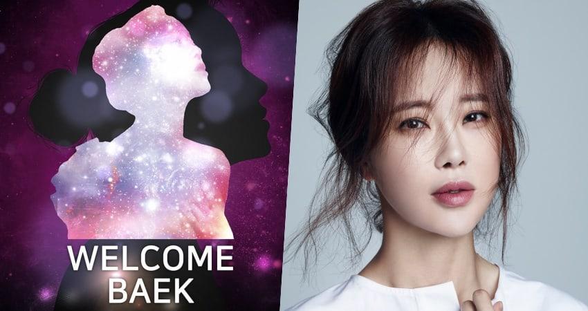 Baek Ji Young procederá con su concierto según lo planificado en medio de la noticia de arresto de su esposo Jung Suk Won