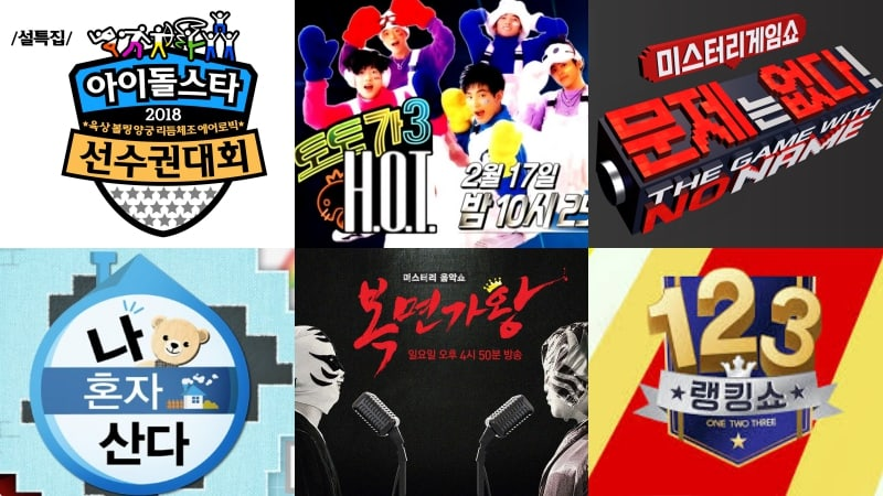 MBC revela artistas que participarán en los programas de variedades especiales por el Año Nuevo Lunar 2018