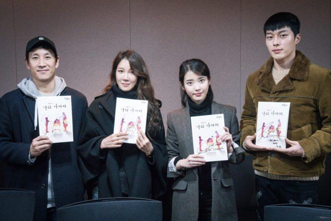 """IU y Lee Sun Gyun asisten a la primera lectura de guion para """"My Ahjussi"""""""