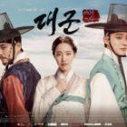 """Los personajes de """"Grand Prince"""" muestran su gran pasión en nuevos pósteres revelados"""