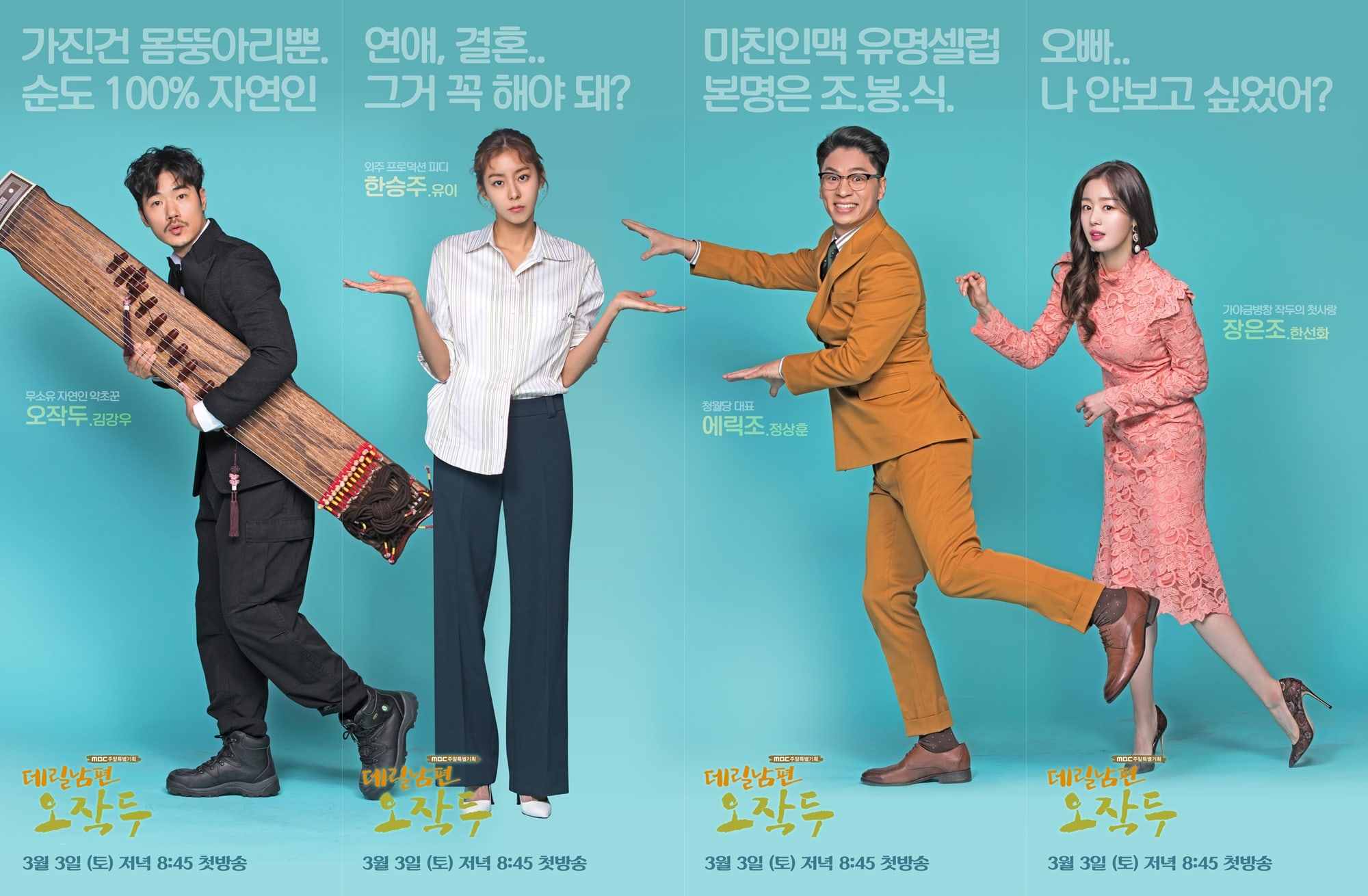 """""""My Husband, Mr. Oh!"""" revela pósters de personajes para UEE, Kim Kang Woo, Jung Sang Hoon y Han Sun Hwa"""