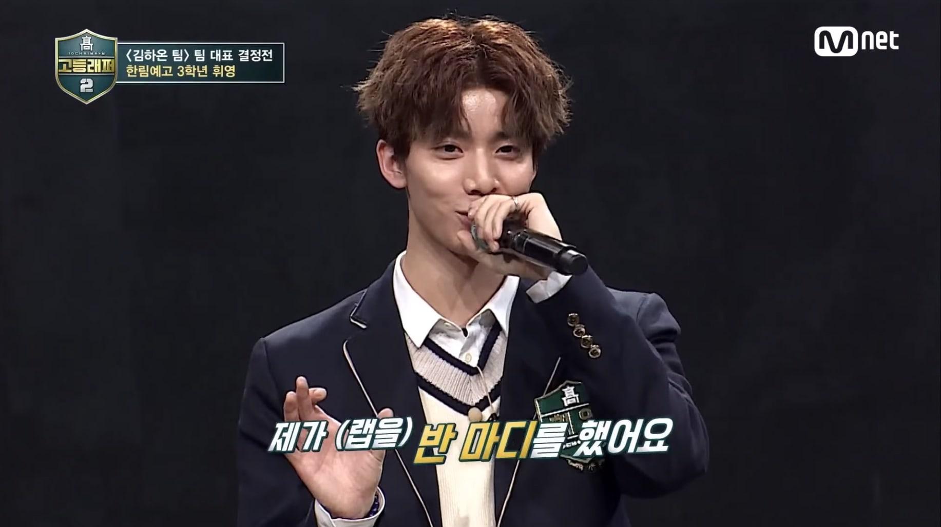"""Hwiyoung de SF9 habla sobre ser juzgado por ser idol rapero en """"High School Rapper 2"""""""