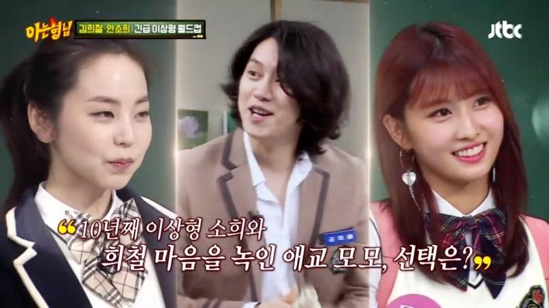 """Kim Heechul de Super Junior juega la """"Copa Mundial del Tipo Ideal"""" delante de Ahn So Hee"""
