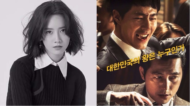 "YoonA de Girls' Generation, ""The King"" y más reciben premios en el 12th Asian Film Awards"