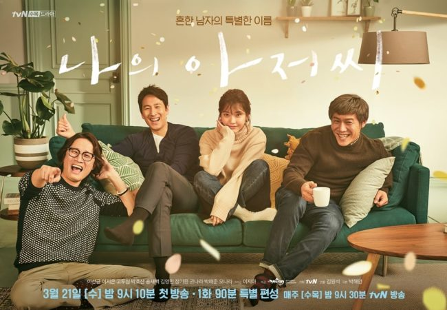 """El próximo drama """"My Ahjussi"""" revela un cálido póster presentando al elenco principal"""