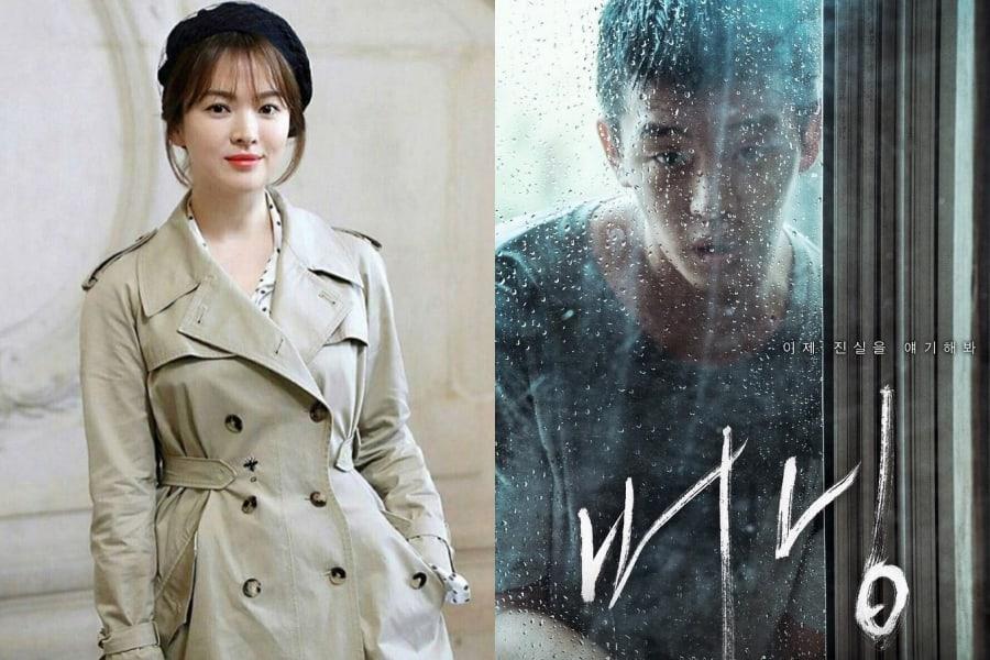 """Song Hye Kyo muestra apoyo por la próxima película """"Burning"""" de Yoo Ah In"""