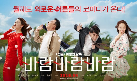 """La nueva película de Song Ji Hyo """"What A Man Wants"""" celebra gran éxito en taquilla"""