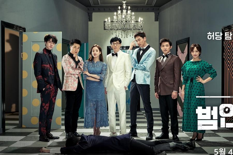 Nuevo programa de misterio con Sehun de EXO, Lee Kwang Soo y Yoo Jae Suk revela a su elenco de personajes ficticios