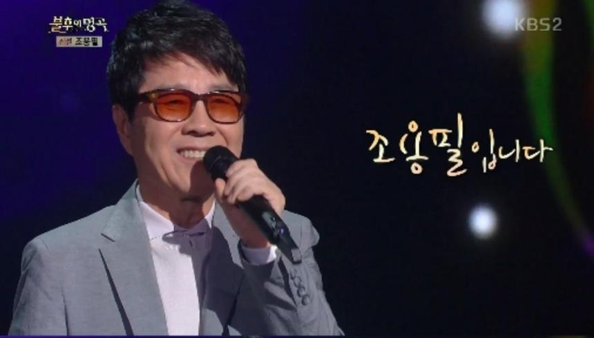 """""""Immortal Songs"""" logra una alta audiencia en la celebración del 50 aniversario de Cho Yong Pil"""