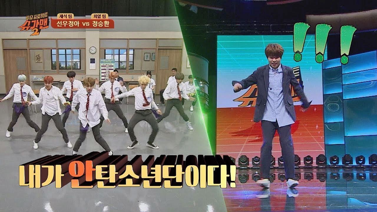 """Jung Seung Hwan muestra los resultados de sus clases de baile al realizar cover de """"DNA"""" de BTS en """"Sugar Man 2"""""""