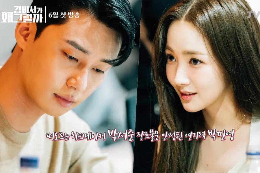 Park Seo Joon, Park Min Young, y más se convierten en sus personajes durante la 1ra lectura de guión para el nuevo drama de tvN