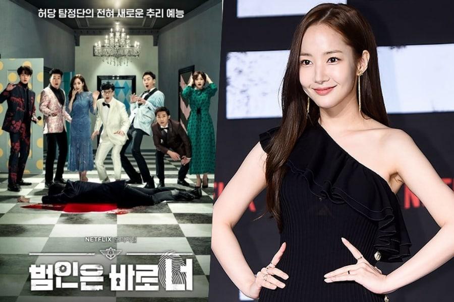 """Park Min Young habla sobre su experiencia unirse al unirse a su primer programa de variedades """"Busted!"""""""